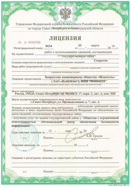 лицензия фсб на строительство стоимость